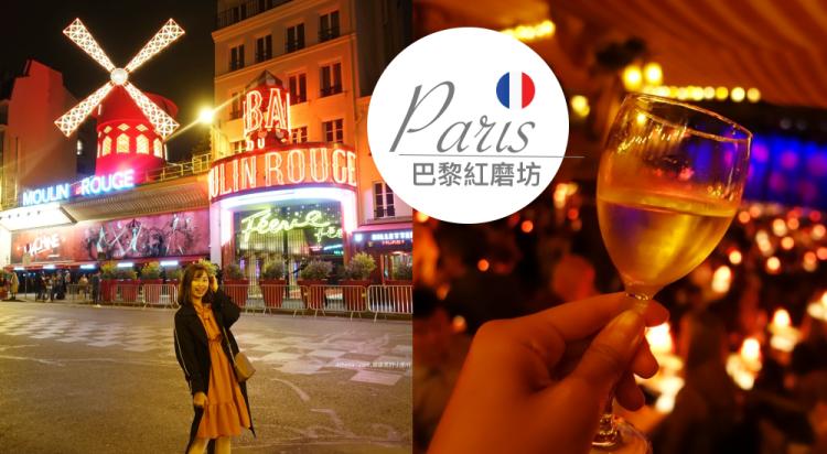 巴黎旅行 ▌法國紅磨坊歌舞劇心得Moulin rouge  用藝術眼光來欣賞巴黎不同文化