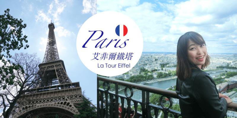 巴黎旅行 ▌法國必去:艾菲爾鐵塔快速通關門票 高角度欣賞法國全景色 方便省時