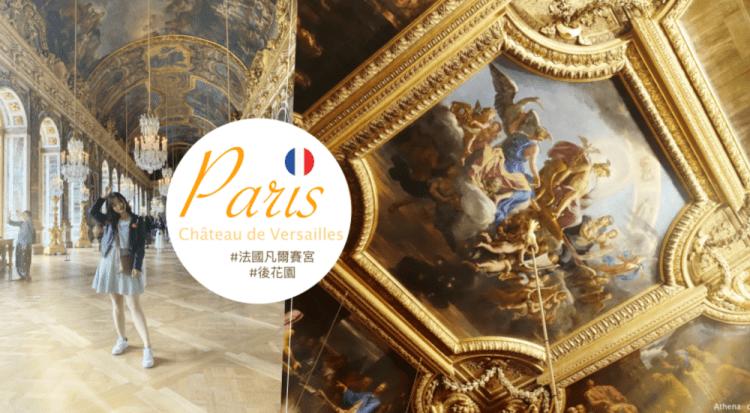 巴黎旅行 ▌凡爾賽宮全攻略 含交通+門票+花園通票 & 語音導覽 #巴黎一日遊