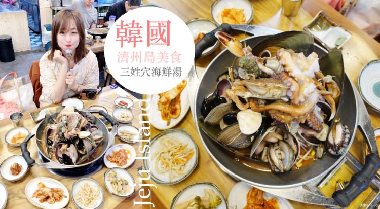 韓國濟州島 ▌三姓穴海鮮湯 삼성혈해물탕 活碰亂跳的海鮮鍋 整隻活章魚超海超滿足