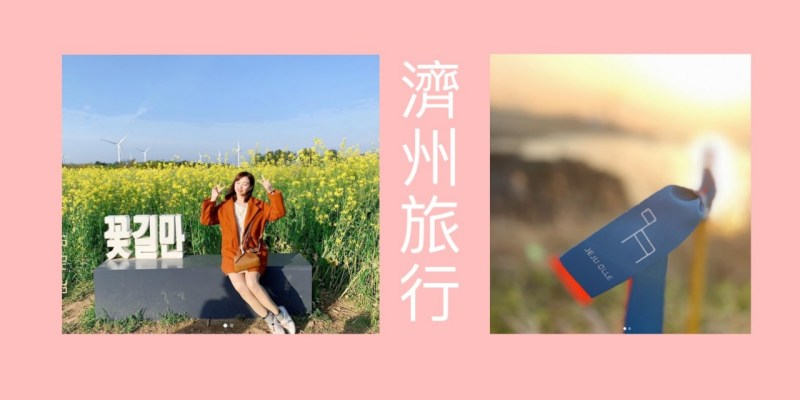 [影音] 韓國旅行VLOG 2019濟州島 五天四夜旅行日記 제주도 여행 JEJU island
