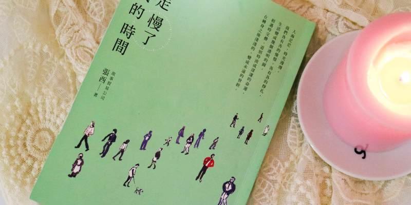 書籍 ▌張西「你走慢了我的時間」卻帶著屬於我的答案 我想這就是我們相遇的原因《麻依專欄》