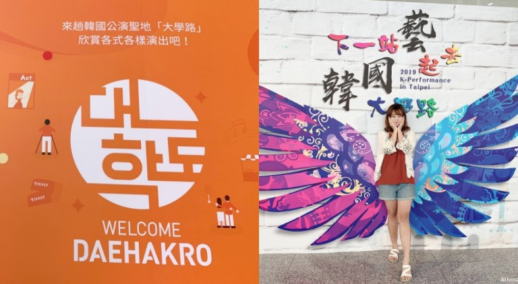 WELCOME大學路대학로 2019 大學路表演藝術 & 旅遊節 2019.09.02~10.27