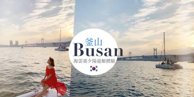 韓國釜山 ▌海雲臺日間輕釣、夕陽、夜景遊艇體驗 釜山另類玩法 推薦的特色行程