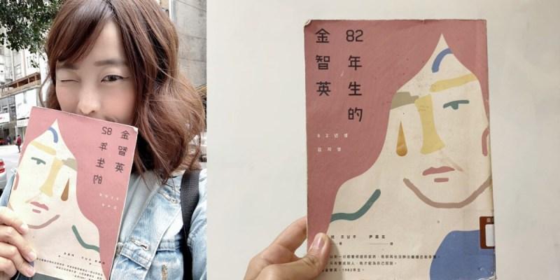 82年生的金智英  韓國百萬暢銷小說 82년생김지영 讀書心得|寫在電影上映之前