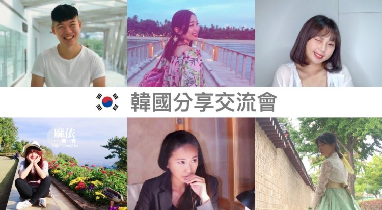韓國分享交流會 11/17 @自在空間FREE ZONE