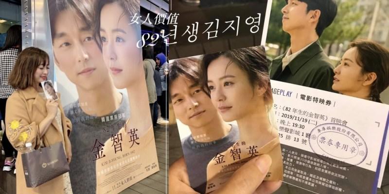82年生的金智英 韓國電影 女生男生都該看的好電影 微雷影評 너 하고픈 거 해
