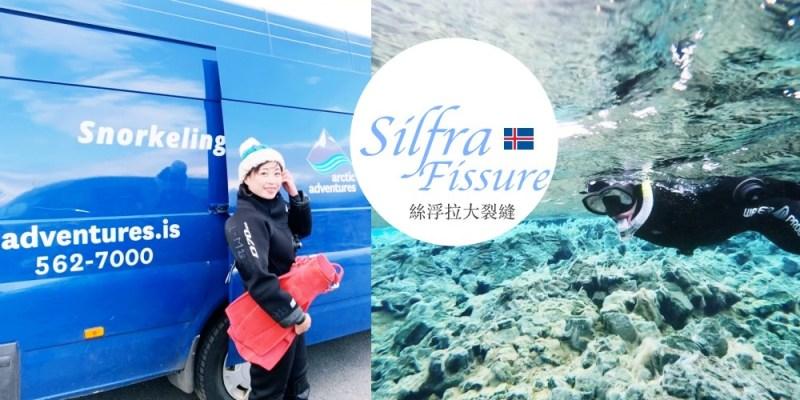 冰島旅行 ▌熔岩洞穴探險 & 絲浮拉大裂縫浮潛一日遊(雷克雅維克出發)