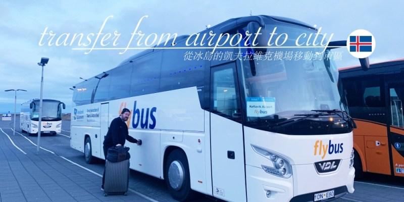 冰島旅行 ▌不會自駕也可以玩冰島 – 如何從冰島機場(KEF)移動到雷克雅維克市區 #一個人旅行冰島的好朋友 FlyBus 經濟又實惠 單趟$750元起 也可直接送到住宿點