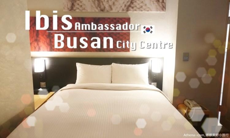 韓國釜山住宿 ▌釜田站:Ibis Ambassador Busan City Centre 宜必思大使飯店 交通方便 地鐵站步行1min 旁邊就是釜田市場 也有大型超市 星巴克 便利商店