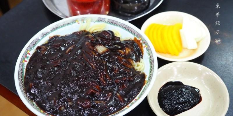 韓國首爾 ▌東華飯店 韓式炸醬麵 東大門美食推薦 韓國不辣食物《加小菲專欄》