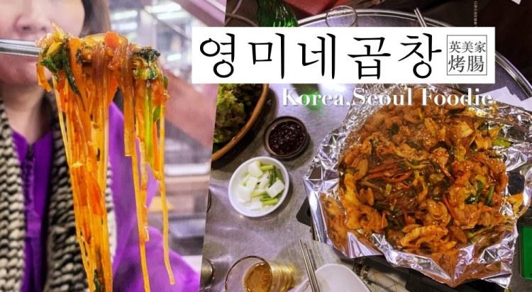 韓國首爾 ▌東廟站(127) 英美家烤腸 영미네 곱창 推雜菜炒腸 #40年老店 #中文菜單