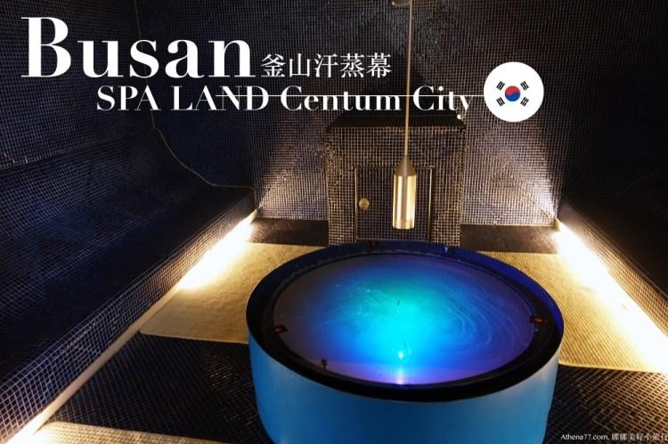 韓國釜山 ▌Centum City站:新世界Spa Land 釜山汗蒸幕推薦 五星級的服務