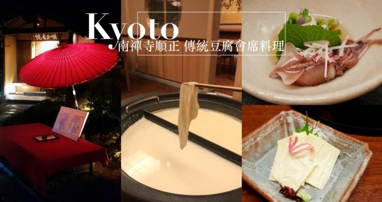 日本旅行 ▌京都食記:南禪寺順正 傳統豆腐會席料理 DIY豆皮《安娜食記》