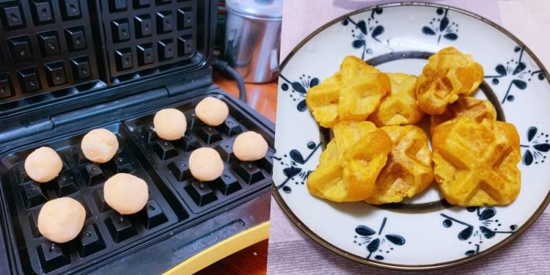 簡易食譜 地瓜球・不油炸的地瓜球版本