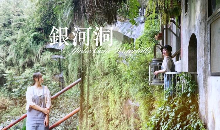 台北城市旅行 ▌新店銀河洞步道 超容易抵達的瀑布仙境 #網美IG打卡熱門景點