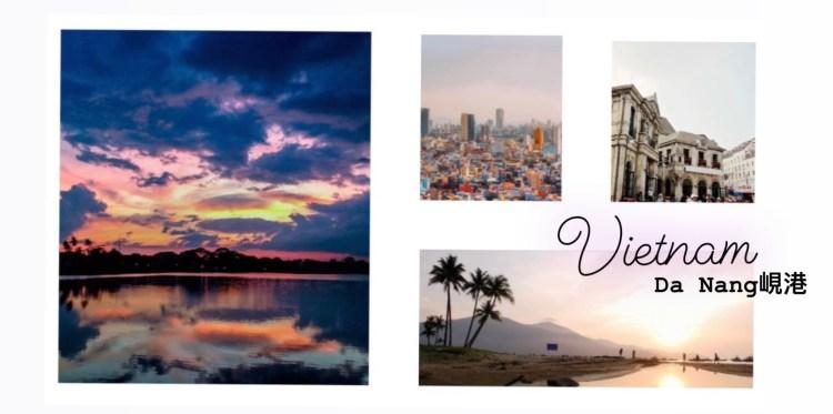 越南旅行・峴港自由行 Da Nang 景點/美食/交通分享《旅遊專欄》