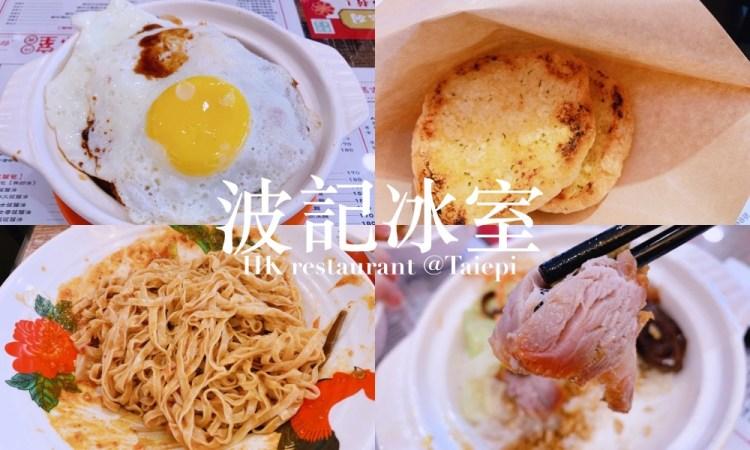台北食記 ▌國父紀念館站:波記冰室茶餐廳 菜單 雙人套餐C/P值不錯 含飲料 《IPHONE食記》