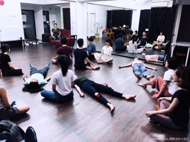 果陀劇場・種子學苑 ▌舞台劇進階表演班 第五堂課 – 說出自己的優點 + 我在演什麼