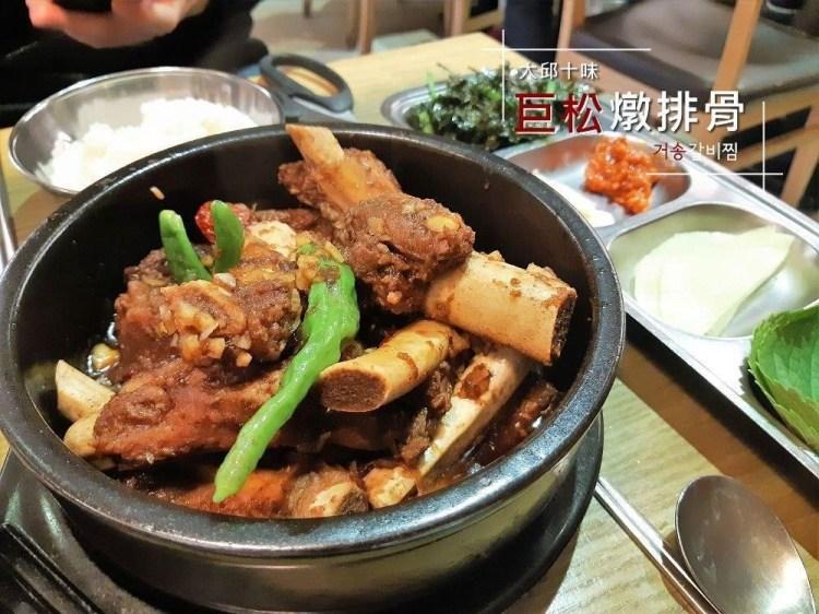 韓國大邱 ▌巨松燉排骨거송갈비찜 不辣的燉排骨也好吃《妮妮專欄》