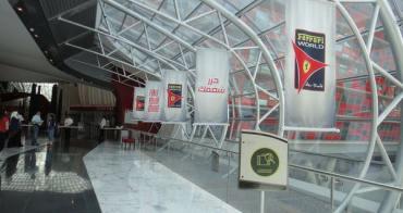 阿拉伯 ▌阿布達比,Ferrari World 法拉利樂園 Here we come!! 《Iris專欄》