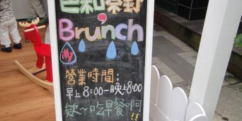 台北食記 ▌大安區。悠閒早午餐時光,巴和奈野Brunch《Iris專欄》