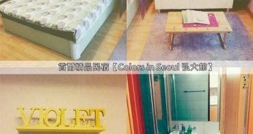 ▌韓國 ▌首爾住宿。弘大站(K314)。Colorsinseoul 弘大 · 有個人廚房