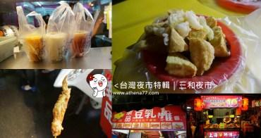食記 ▌新北三重 三重國小站 三和夜市(豆腐乳雞、上海滷師傅、冰糖葫蘆)