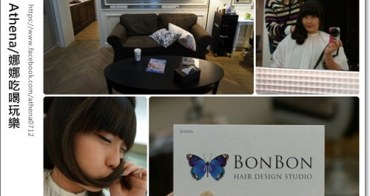 │髮型│365-67。台北。中山區:BonBon Hair-結構式護髮♥內含包頭教學