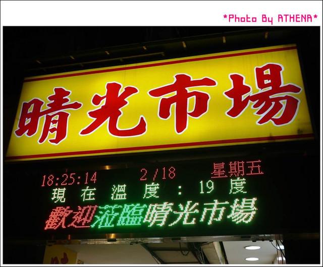 │食記│台北。民權西路站|晴光市場(上)。煎餃、鹹肉湯圓、滷肉飯