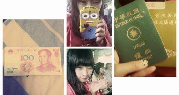 ▌上海 ▌2014!秋遊,中國。在上海的秋天日記,Day01+Day02 ♥