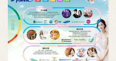 │資訊│韓國文化觀光綜合展 ♥ Korea 安妞!