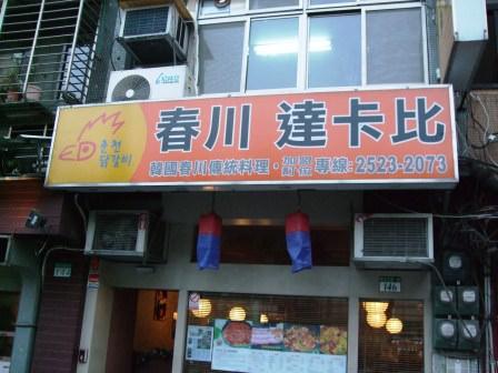 │食記│韓式料理:春川達卡比