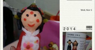 ▌日記 ▌2014!秋遊,韓國,家族旅行 ♥ 在首爾的旅遊日記Day05