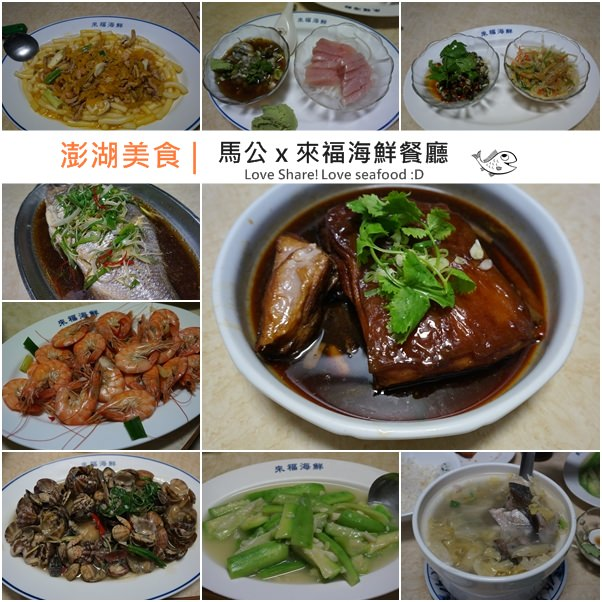 澎湖食記 ▌來福海鮮餐廳,合我胃口的一餐。腿庫超好吃欸!