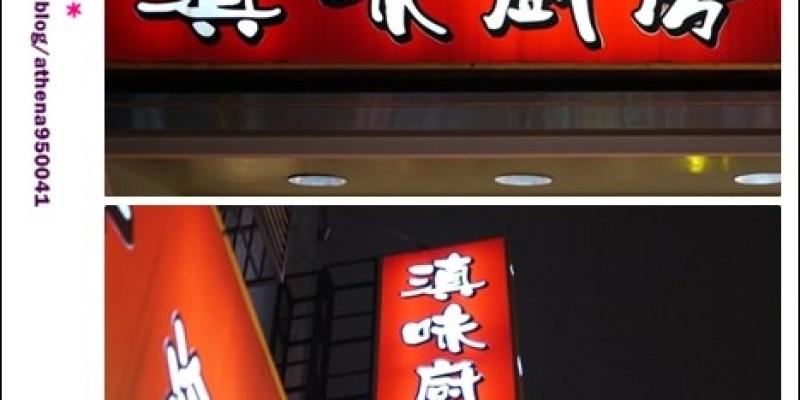 │食記│台北。市政府站|雲南料理。滇味廚房。台北市政府。
