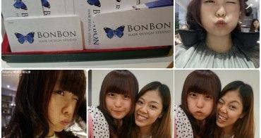 ▌Hair ▌燙髮日記 ♥ BonBon Hair首席設計師Eiko 幫我燙了個浪漫大捲兒