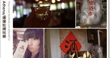 │活動│365-44。酒莊參訪♥傳承客家風(上)。石圍墻酒庄Sweet Charm