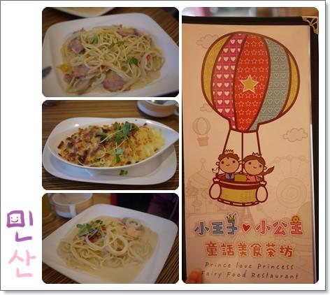 │食記│義式料理:台北。小王子♡小公主。童話坊