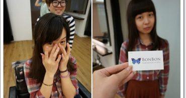 │髮型│365-74。台北。中山區:BonBon Hair-染髮日記+結構式護髮♥Meilin