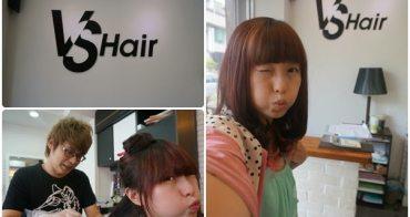 ▌頭髮 ▌台中美髮體驗。七期。VS  Hair– ♥ 染髮、護髮心得(設計師SAM)