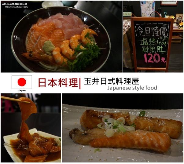 │食記│台北市。捷運北車站*日式料理:玉井日式料理屋 ♥