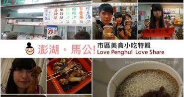 台灣旅行 ▌澎湖 ♥ 馬公市區小吃特輯(嘉嘉碳烤、正港檸檬汁、阿華滷菜、玉冠嫩仙草)