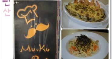 招待 ▌台北永和:義式料理:平價美食Mu.Ku Pasta木可義式廚房