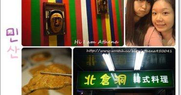食記 ▌台北中山 長安東路。北倉洞韓式料理