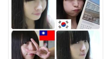 │置頂活動│部落格100萬人氣(送泰國+韓國的小零食) |活動截止