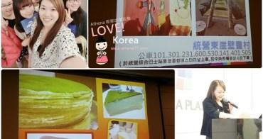 ▌講座 ▌韓國觀光公社Korea Plaza 演講 ♥ 美妝、美食SO EASY! (附上演講PPT)