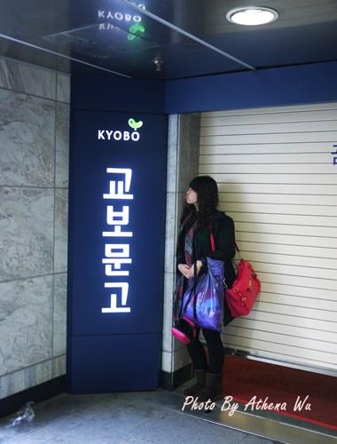韓國 ▌首爾自由行 : 教保文庫교보문고 採買質感文具好去處  #2011首爾旅行(21)