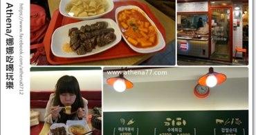 韓國 ▌首爾食記 :  鐘閣站종각역(131) 죠스떡볶이連鎖辣炒年糕店 #韓國六輯(3)
