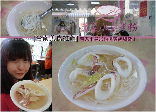 ▌台南 ▌美食推薦。葉家小卷米粉,湯頭超級甜。相見恨晚的美食❤
